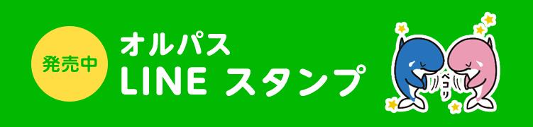 発売中 オルパスLINE スタンプ